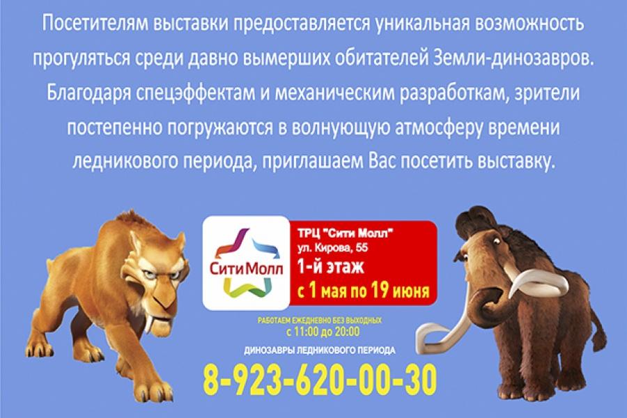 образом, выставка ледниковый период в новосибирске тц юпитер страховой компании